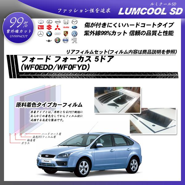フォード フォーカス 5ドア (WF0EDD/WF0FYD) ルミクールSD カット済みカーフィルム リアセットの詳細を見る