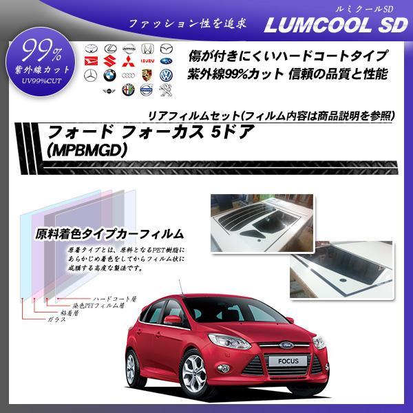 フォード フォーカス 5ドア (MP8MGD) ルミクールSD カーフィルム カット済み UVカット リアセット スモークの詳細を見る