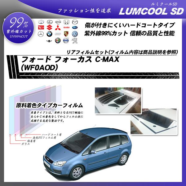 フォード フォーカス C-MAX (WF0AOD) ルミクールSD カット済みカーフィルム リアセットの詳細を見る