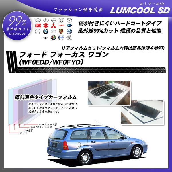 フォード フォーカス ワゴン (WF0EDD/WF0FYD) ルミクールSD カーフィルム カット済み UVカット リアセット スモークの詳細を見る