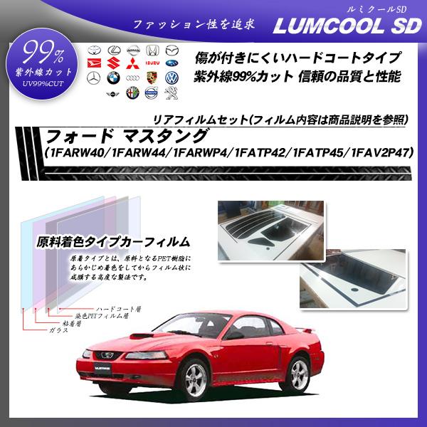 フォード マスタング (1FARW40/1FARW44/1FARWP4/1FATP42/1FATP45/1FAV2P47) ルミクールSD カーフィルム カット済み UVカット リアセット スモークの詳細を見る
