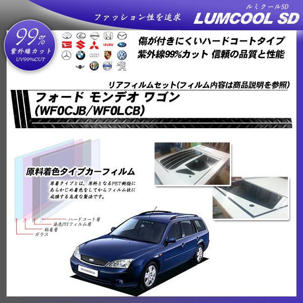 フォード モンデオ ワゴン (WF0CJB/WF0LCB) ルミクールSD カット済みカーフィルム リアセットの詳細を見る