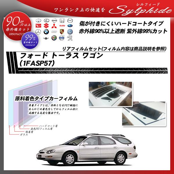 フォード トーラス ワゴン (1FASP57) シルフィード カーフィルム カット済み UVカット リアセット スモークの詳細を見る