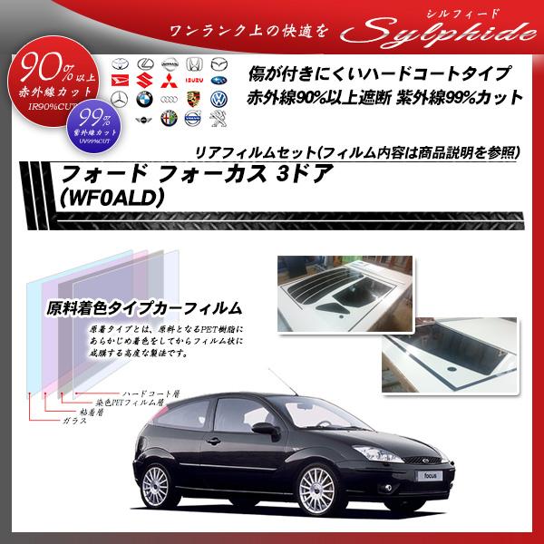 フォード フォーカス 3ドア (WF0ALD) シルフィード カット済みカーフィルム リアセット