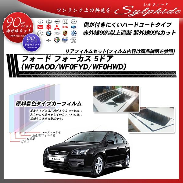 フォード フォーカス 5ドア (WF0AOD/WF0FYD/WF0HWD) シルフィード カーフィルム カット済み UVカット リアセット スモークの詳細を見る