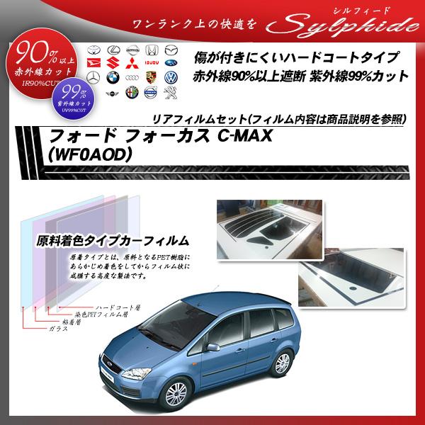 フォード フォーカス C-MAX (WF0AOD) シルフィード カット済みカーフィルム リアセットの詳細を見る
