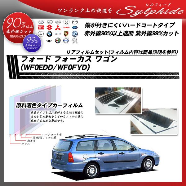 フォード フォーカス ワゴン (WF0EDD/WF0FYD) シルフィード カット済みカーフィルム リアセットの詳細を見る
