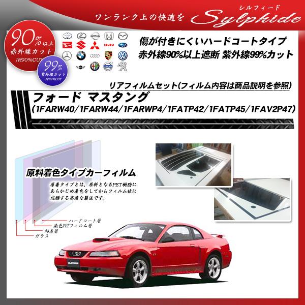 フォード マスタング (1FARW40/1FARW44/1FARWP4/1FATP42/1FATP45/1FAV2P47) シルフィード カット済みカーフィルム リアセットの詳細を見る