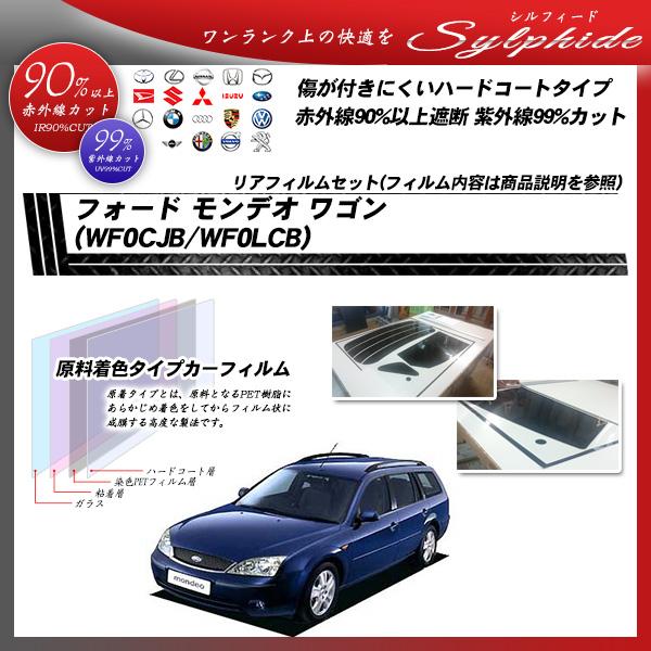 フォード モンデオ ワゴン (WF0CJB/WF0LCB) シルフィード カーフィルム カット済み UVカット リアセット スモークの詳細を見る