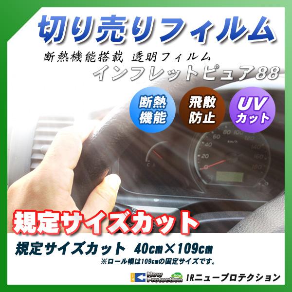 インフレットピュア88 40cm×109cm サイズカット カーフィルム UVカット 透過率88% 透明フィルム 車検対応 フロントガラス用などの詳細を見る