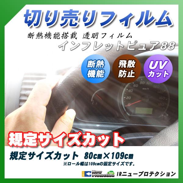 インフレットピュア88 80cm×109cm サイズカット カーフィルム UVカット 透過率88% 透明フィルム 車検対応 フロントガラス用などの詳細を見る