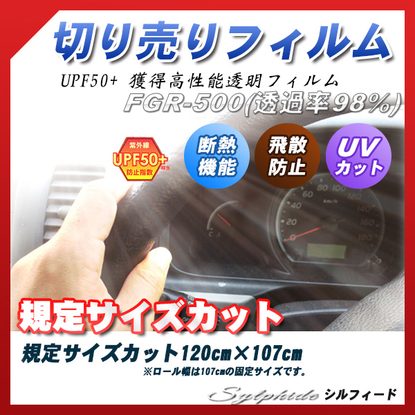 シルフィード FGR-500 120cm×107cm サイズカット カーフィルム UVカット 透過率89% 透明フィルム 車検対応 フロントガラス用などの詳細を見る