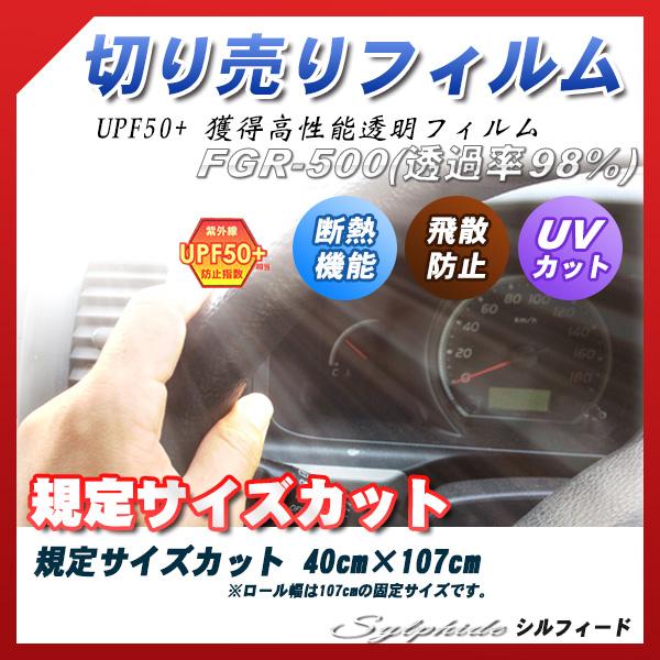シルフィード FGR-500 40cm×107cm サイズカット カーフィルム UVカット 透過率89% 透明フィルム 車検対応 フロントガラス用などの詳細を見る