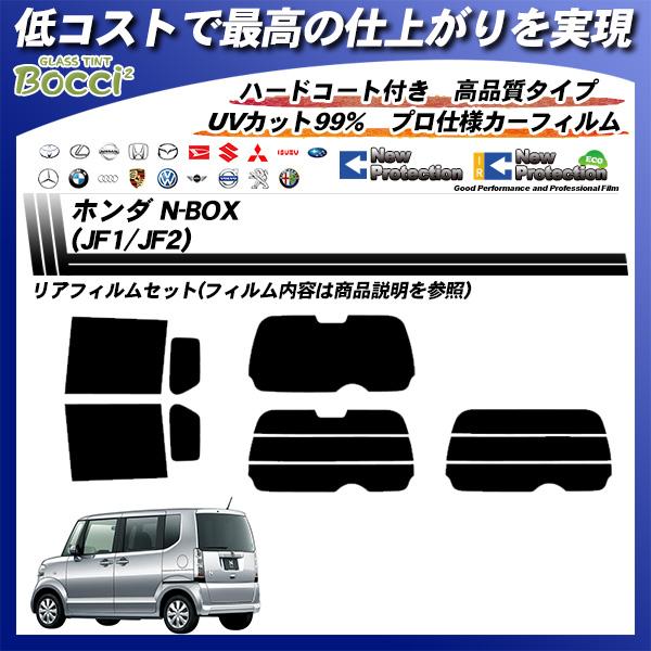 ホンダ N-BOX (JF1/JF2) ニュープロテクション カット済みカーフィルム リアセットの詳細を見る