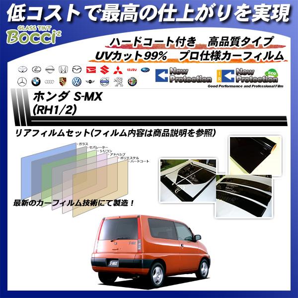 ホンダ S-MX (RH1/2) ニュープロテクション カット済みカーフィルム リアセットの詳細を見る