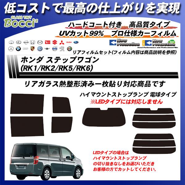 ホンダ ステップワゴン (RK1/RK2/RK5/RK6) ニュープロテクション 熱整形済み一枚貼りあり カット済みカーフィルム リアセットの詳細を見る