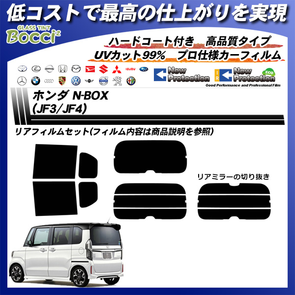 ホンダ N-BOX (JF3/JF4) ニュープロテクション カット済みカーフィルム リアセットの詳細を見る