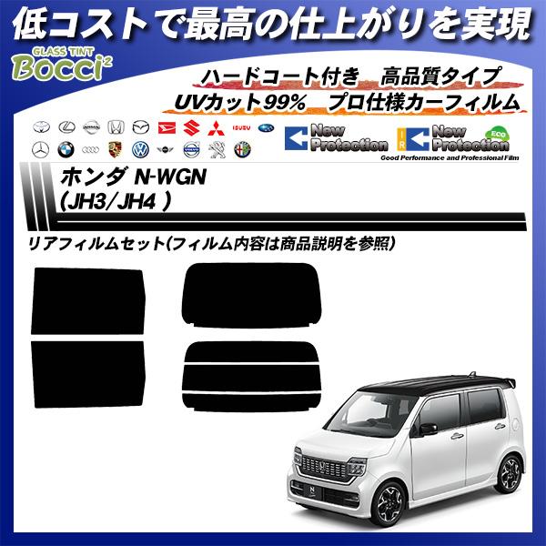 ホンダ N-WGN (JH3/JH4) ニュープロテクション カット済みカーフィルム リアセットの詳細を見る