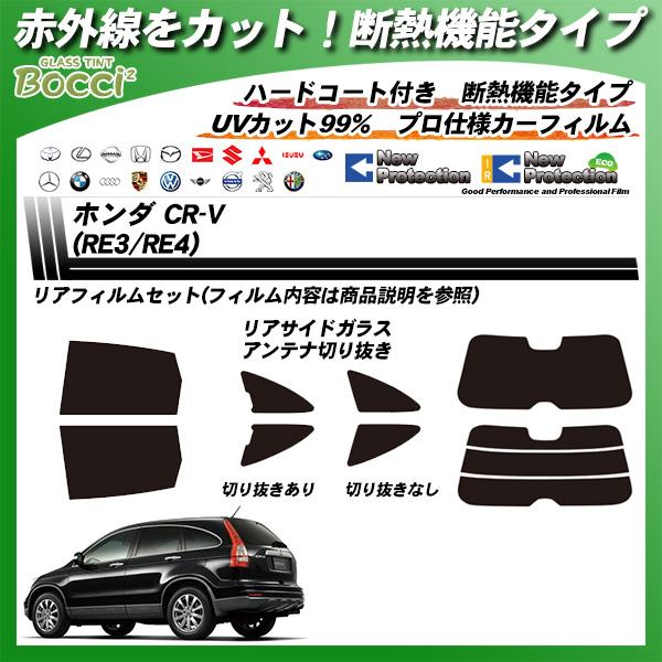 ホンダ CR-V (RE3/RE4) IRニュープロテクション カット済みカーフィルム リアセット