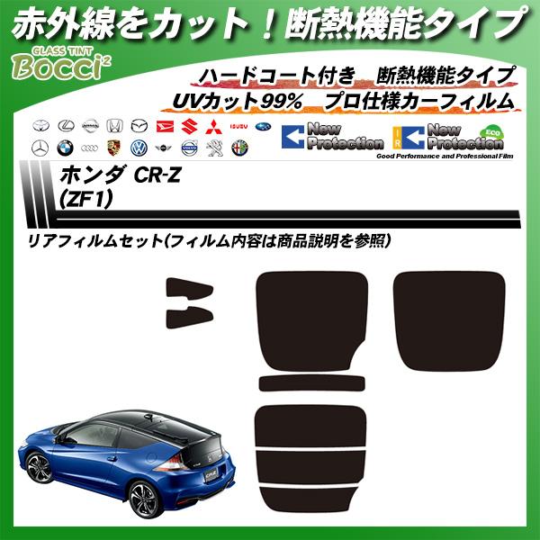 ホンダ CR-Z (ZF1) IRニュープロテクション カット済みカーフィルム リアセットの詳細を見る