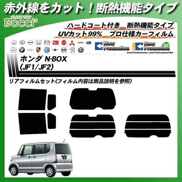 ホンダ N-BOX(JF1/JF2) IRニュープロテクション カーフィルム カット済み UVカット リアセット スモークの詳細を見る