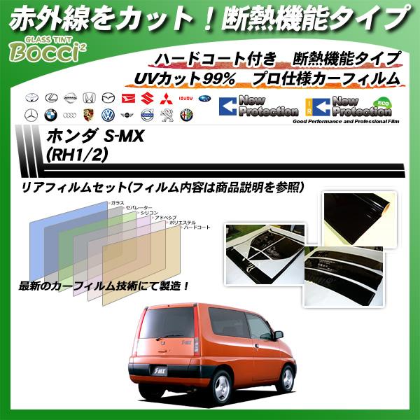 ホンダ S-MX (RH1/2) IRニュープロテクション カット済みカーフィルム リアセット