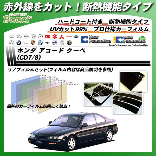 ホンダ アコード クーペ (CD7/8) IRニュープロテクション カット済みカーフィルム リアセットの詳細を見る