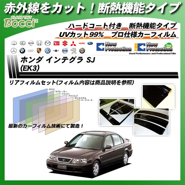ホンダ インテグラ SJ (EK3) IRニュープロテクション カット済みカーフィルム リアセットの詳細を見る