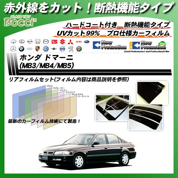 ホンダ ドマーニ (MB3/MB4/MB5) IRニュープロテクション カット済みカーフィルム リアセット