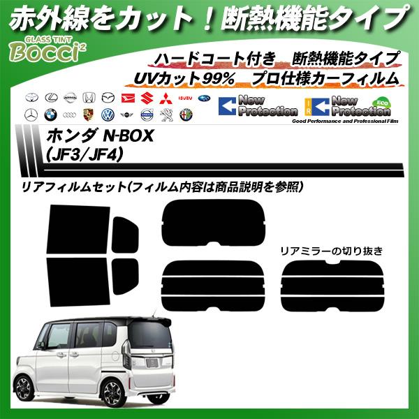 ホンダ N-BOX (JF3/JF4) IRニュープロテクション カット済みカーフィルム リアセットの詳細を見る