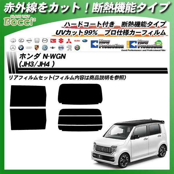 ホンダ N-WGN (JH3/JH4) IRニュープロテクション カット済みカーフィルム リアセットの詳細を見る