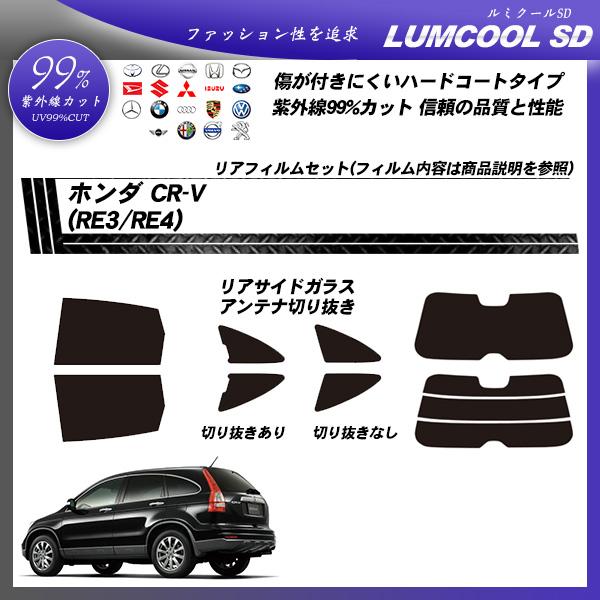 ホンダ CR-V (RE3/RE4) ルミクールSD カーフィルム カット済み UVカット リアセット スモークの詳細を見る