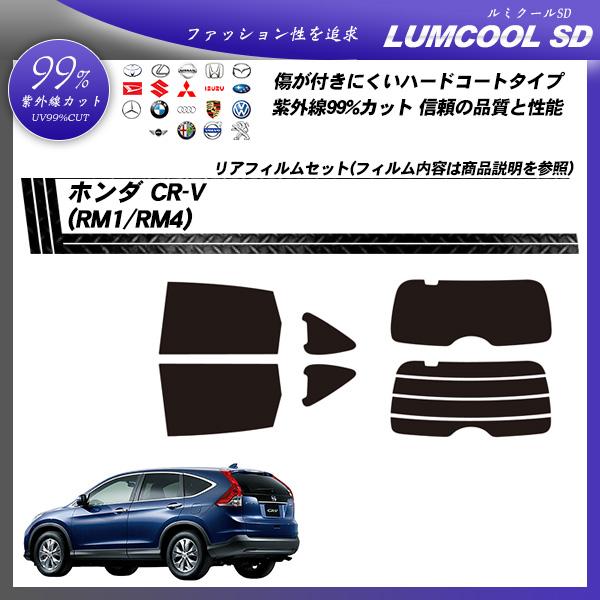 ホンダ CR-V (RM1/RM4) ルミクールSD カット済みカーフィルム リアセットの詳細を見る