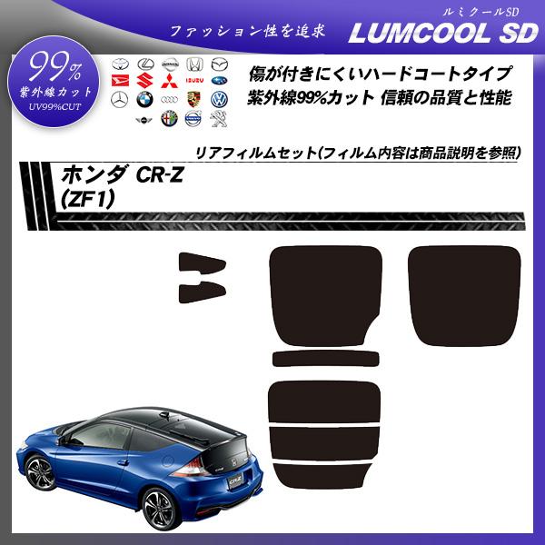 ホンダ CR-Z (ZF1) ルミクールSD カット済みカーフィルム リアセットの詳細を見る