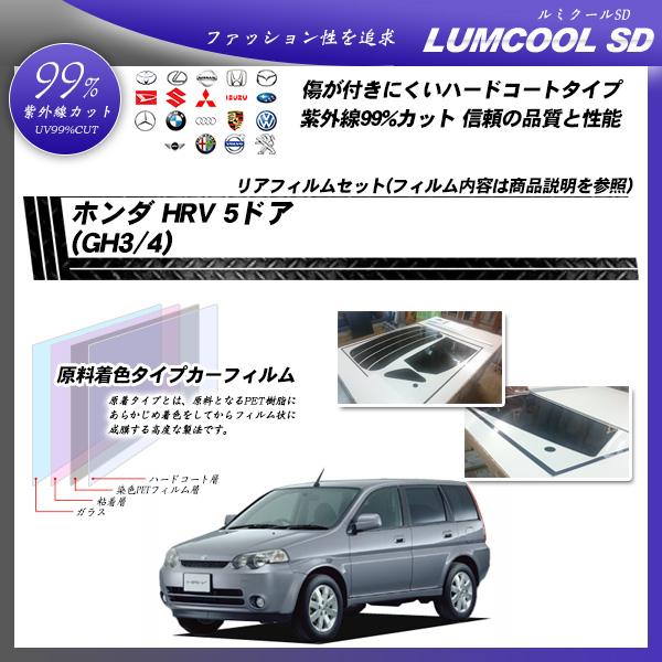 ホンダ HRV 5ドア (GH3/4) ルミクールSD カット済みカーフィルム リアセットの詳細を見る