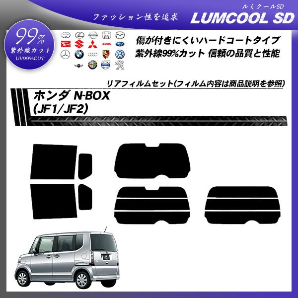 ホンダ N-BOX (JF1/JF2) ルミクールSD カット済みカーフィルム リアセットの詳細を見る