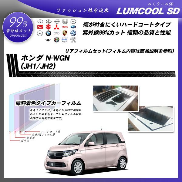 ホンダ N-WGN (JH1/JH2) ルミクールSD 熱整形済み一枚貼りあり カット済みカーフィルム リアセットの詳細を見る