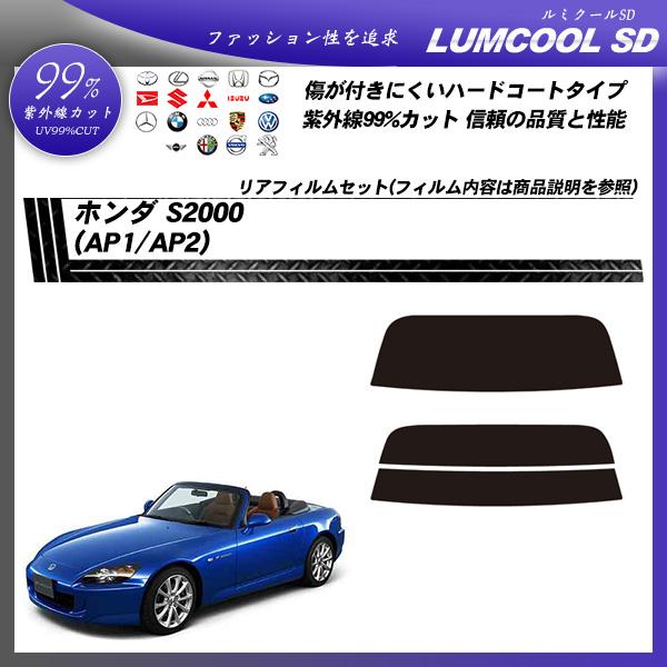 ホンダ S2000 (AP1/AP2) ルミクールSD カット済みカーフィルム リアセットの詳細を見る