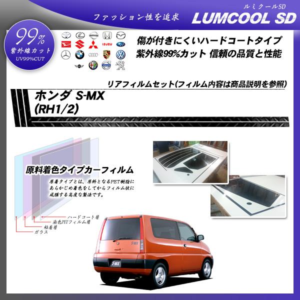 ホンダ S-MX (RH1/2) ルミクールSD カット済みカーフィルム リアセットの詳細を見る