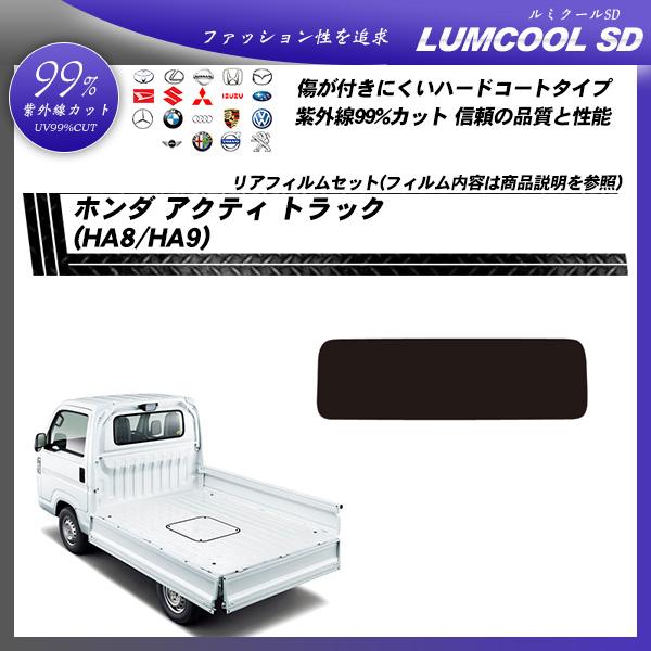 ホンダ アクティ トラック (HA8/HA9) ルミクールSD カーフィルム カット済み UVカット リアセット スモークの詳細を見る