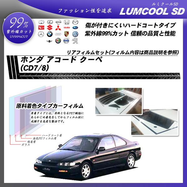 ホンダ アコード クーペ (CD7/8) ルミクールSD カット済みカーフィルム リアセット