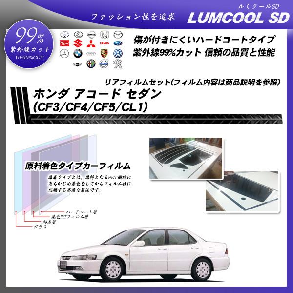 ホンダ アコード セダン (CF3/CF4/CF5/CL1) ルミクールSD カット済みカーフィルム リアセットの詳細を見る