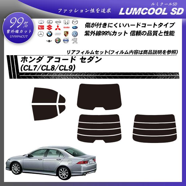 ホンダ アコード セダン (CL7/CL8/CL9) ルミクールSD カット済みカーフィルム リアセットの詳細を見る
