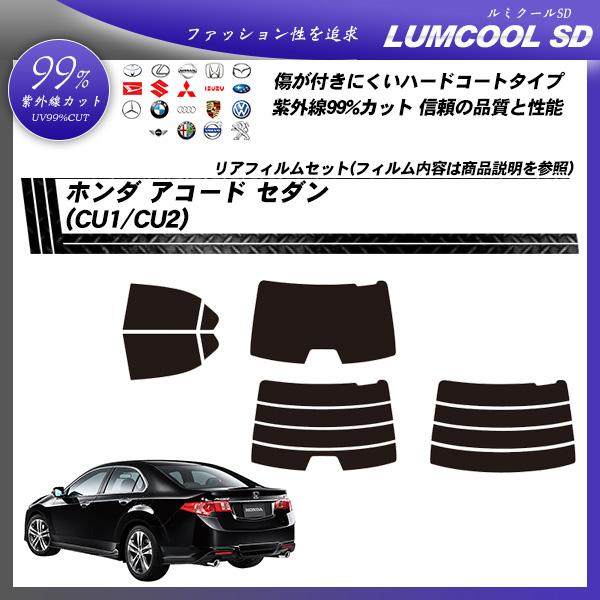 ホンダ アコード セダン (CU1/CU2) ルミクールSD カーフィルム カット済み UVカット リアセット スモークの詳細を見る