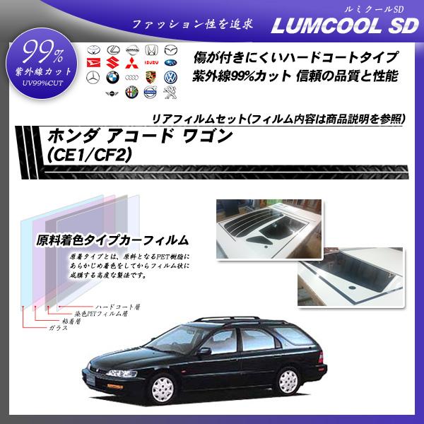ホンダ アコード ワゴン (CE1/CF2) ルミクールSD カット済みカーフィルム リアセットの詳細を見る