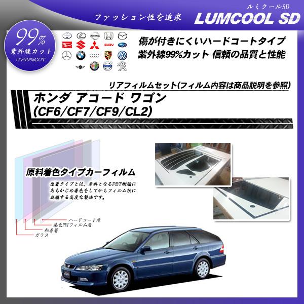ホンダ アコード ワゴン (CF6/CF7/CF9/CL2) ルミクールSD カット済みカーフィルム リアセットの詳細を見る