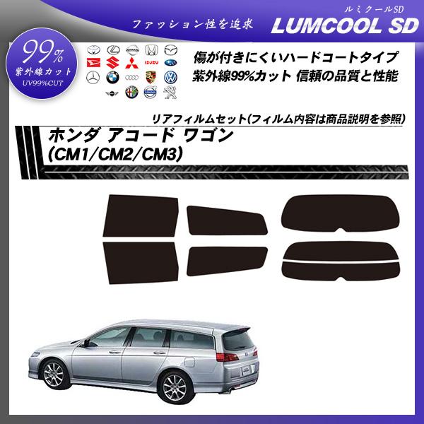 ホンダ アコード ワゴン (CM1/CM2/CM3) ルミクールSD カット済みカーフィルム リアセットの詳細を見る