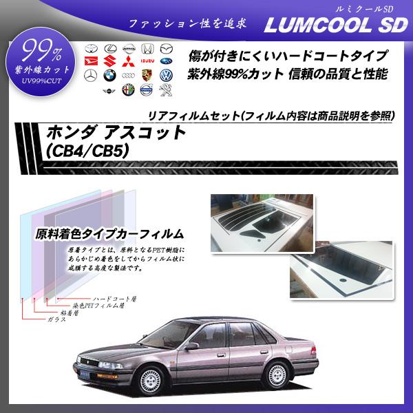 ホンダ アスコット (CB4/CB5) ルミクールSD カット済みカーフィルム リアセットの詳細を見る