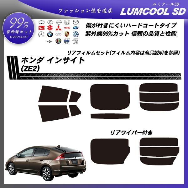 ホンダ インサイト (ZE2) ルミクールSD カーフィルム カット済み UVカット リアセット スモークの詳細を見る