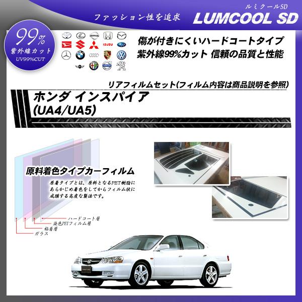 ホンダ インスパイア (UA4/UA5) ルミクールSD カーフィルム カット済み UVカット リアセット スモークの詳細を見る